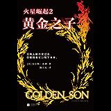 火星崛起2:黄金之子(2015年美国Goodreads网站年度科幻小说!同名电影即将开拍,环球影业出品。) (全球顶级畅销小说文库 271)