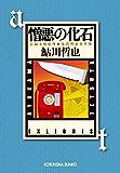 憎悪の化石~鬼貫警部事件簿~ 鬼貫警部事件簿4 (光文社文庫)