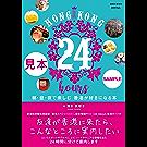 HONG KONG 24 hours 朝・昼・夜で楽しむ 香港が好きになる本【見本】 (地球の歩き方BOOKS)