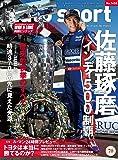 AUTO SPORT 2017年 6/23号 No.1458 (佐藤琢磨INDY500優勝記念 特別両面センターピンナップ)