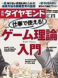 週刊ダイヤモンド 2018年 8/4 号 [雑誌] (仕事で使える! ゲーム理論入門)