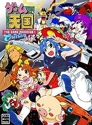 ゲーム天国 CruisinMix 限定版
