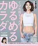 くびれ母ちゃんのゆるめるカラダ DVD付き (扶桑社ムック)
