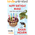 The Miss Fortune Series: Happy Birthday, Marge (Kindle Worlds Novella) (Sinful Spirits Book 1)