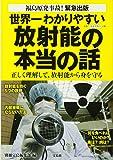 世界一わかりやすい放射能の本当の話