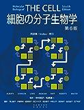 細胞の分子生物学 第6版 用語集・Index・索引 (細胞の分子生物学 第6版)