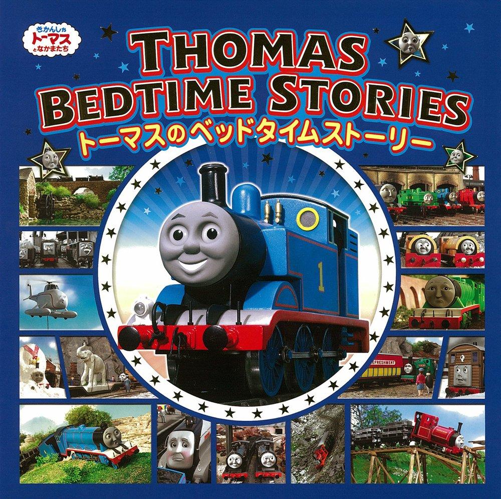 トーマスのベッドタイムストーリー (きかんしゃトーマスの本) pdf epub