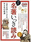 人生を楽しくするおとなの教養 名著いっき読み(日経ホームマガジン)