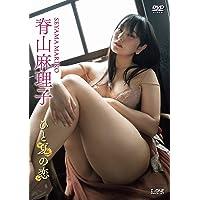 脊山麻理子 ひと夏の恋 [DVD]