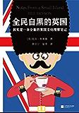 """全民自黑的英国:其实是一本全面的英国文化观察笔记(读客熊猫君出品,英国BBC全民调查将此书评为""""尤其能代表英国的图书""""!畅销科普巨著《万物简史》作者成名作。)"""