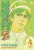 優俊の門GP(4)(ヤングチャンピオン・コミックス)