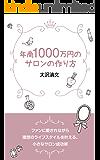 年商1000万円のサロンの作り方: ファンに愛されながら理想のライフスタイルを叶える、小さなサロン成功術