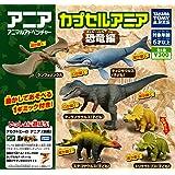 カプセルアニア 恐竜編 [全5種セット(フルコンプ)]