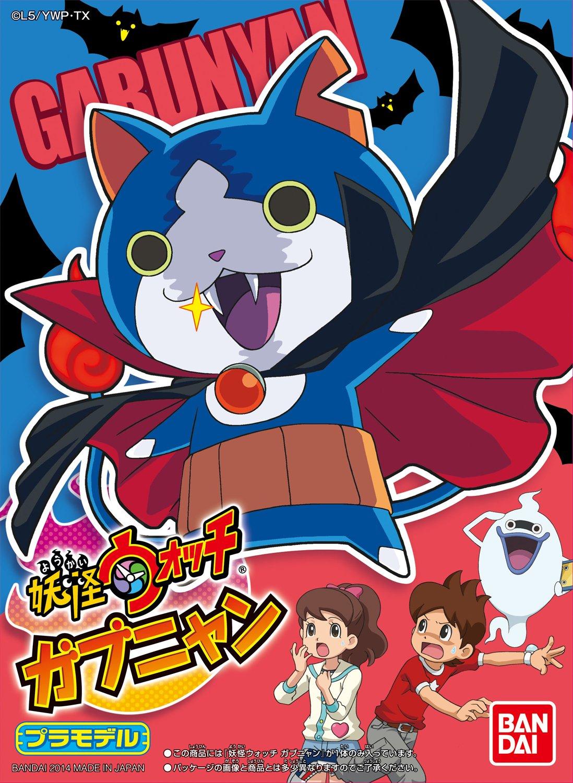 Amazon 妖怪ウォッチ 08 ガブニャン アニメ萌えグッズ 通販