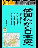 倭国伝から日本伝へ
