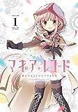 マギアレコードアンソロジーコミック 1巻 (まんがタイムKRコミックス)