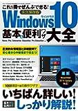 Windows10基本&便利ワザ大全 (三才ムック)
