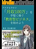 アナタも今すぐ「月収100万円」を手堅く稼ぐ「教育型ビジネス」を始めよう