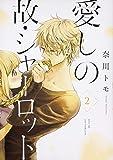 愛しの故・シャーロット 2 (ジーンLINEコミックス)