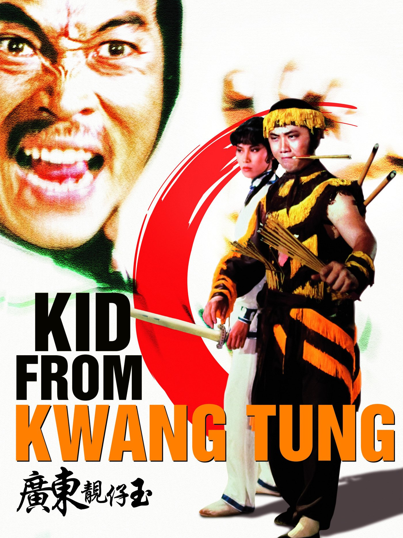 Kid From Kwangtung on Amazon Prime Video UK