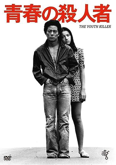 映画青春の殺人者