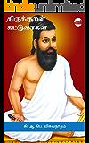 Thirukkural Katturaigal (Tamil Edition)