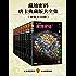 藏地密码·珍藏版大全集(套装共10册)(一部关于西藏的百科全书式小说!)