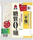 糖質0g麺(冷蔵) 平麺 8パック