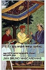 1615 – ஒரு காதல் கதை (குஸ்ரூ) - Khusrau - A Love Story: ஜஹாங்கீரின் புதல்வர் ஷாஜகானின் சகோதரர் குஸ்ரூவின் கதை (வரலாறு Book 1) (Tamil Edition) Kindle Edition