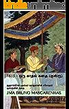 1615 – ஒரு காதல் கதை (குஸ்ரூ) - Khusrau - A Love Story: ஜஹாங்கீரின் புதல்வர் ஷாஜகானின் சகோதரர் குஸ்ரூவின் கதை (வரலாறு Book 1) (Tamil Edition)