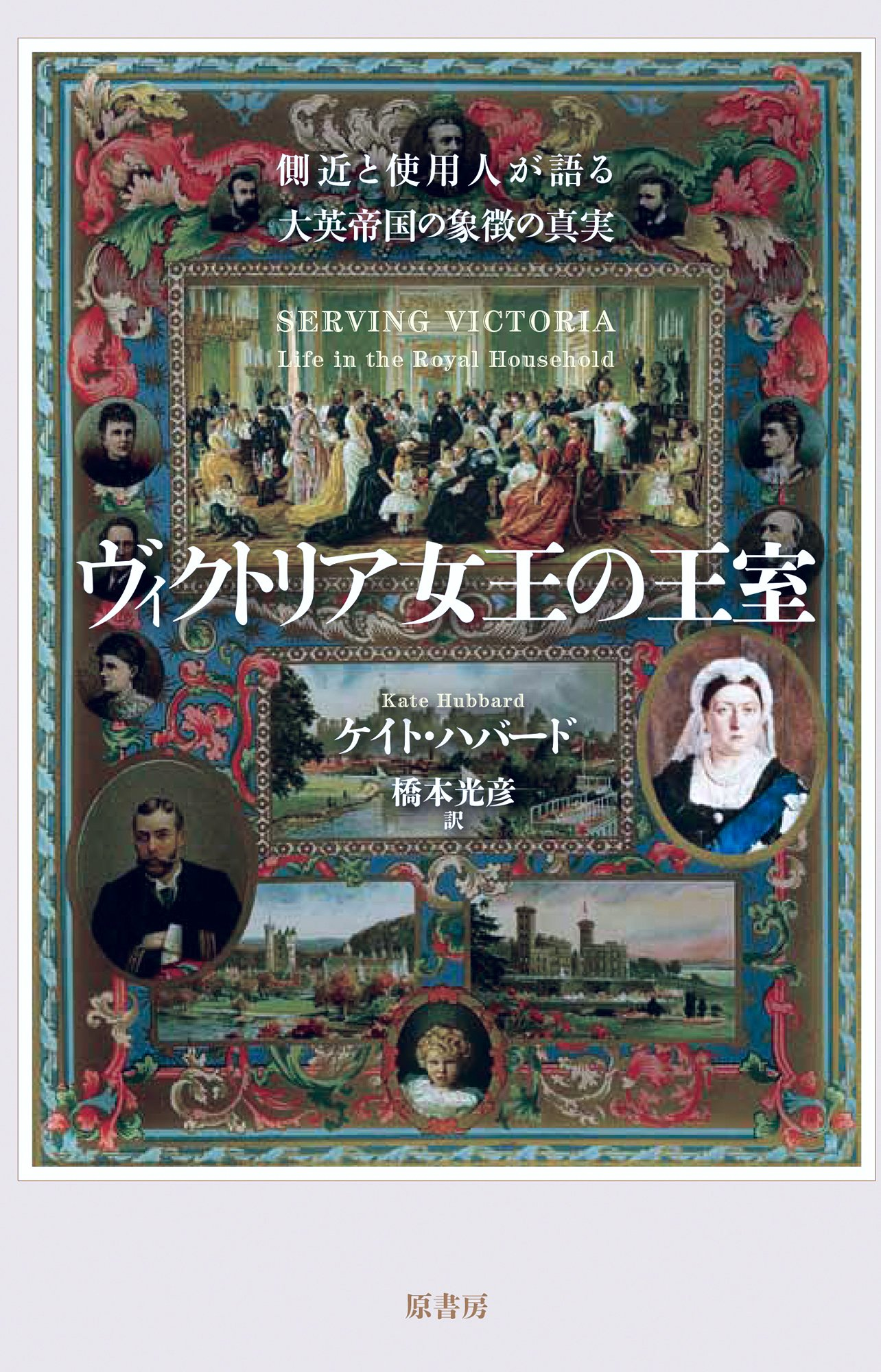 Vikutoria jou no oshitsu : Sokkin to shiyonin ga kataru daiei teikoku no shocho no shinjitsu. PDF