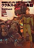 機動戦士ガンダム THE ORIGIN MSD ククルス・ドアンの島(1)<機動戦士ガンダム THE ORIGIN MSD ククルス・ドアンの島> (角川コミックス・エース)