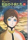デューン砂丘の子供たち (1) (早川文庫 SF (320))