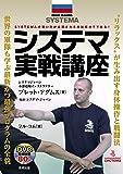 システマ実戦講座 (BUDO-RA BOOKS)