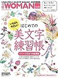 いちばんやさしい はじめての美文字練習帳 (日経WOMAN別冊)