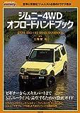 ジムニー4WDオフロードハンドブック (メディアパルムック)