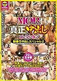 MOB真正中出しコレクション騎乗位中出しスペシャル2(MOBSP-008) [DVD]