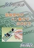 Jetサーキット 配線ペン 導電性インクにより回路配線が行える配線 ペン テスト用専用紙とPETを一枚ずつ含む