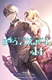 ダーウィンズゲーム 14 (少年チャンピオン・コミックス)