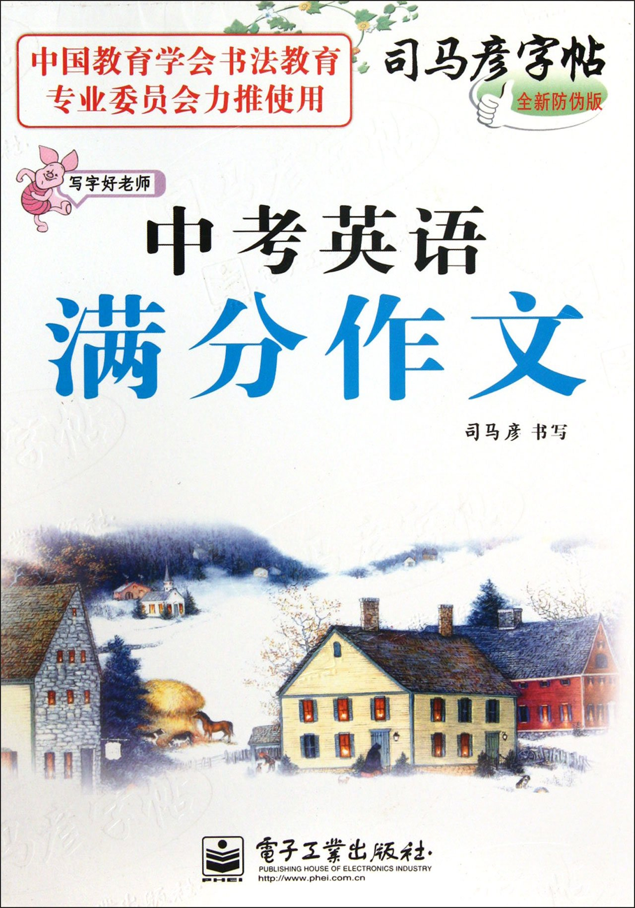 Full-Score English Essays in the Middle School Entrance Examination-Sima Yan Copybook-the New Anti-Counterfeit Version (Chinese Edition) ebook