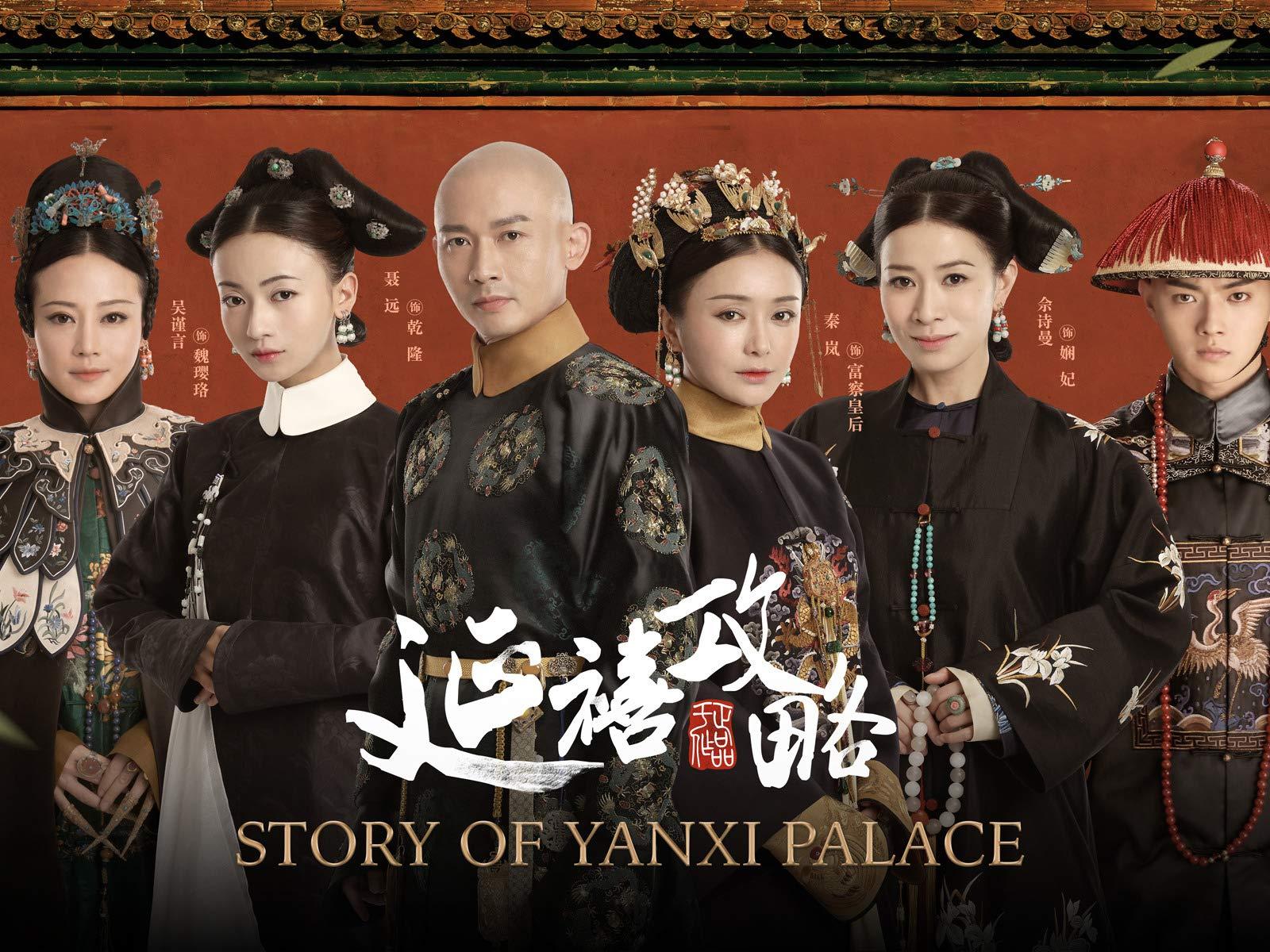 Watch Story of Yanxi Palace | Prime Video