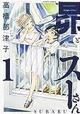 昴とスーさん 1巻 (ハルタコミックス)