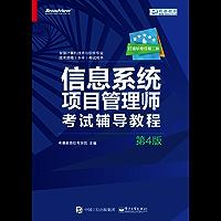 信息系统项目管理师考试辅导教程(第4版)