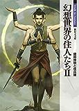 幻想世界の住人たち 2 (新紀元文庫)