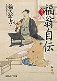 新版 福翁自伝 (角川ソフィア文庫)