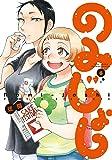 のみじょし 6 (バンブー・コミックス)