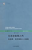 生活在极限之内——生态学、经济学和人口禁忌 (世纪人文系列丛书·世纪前沿)