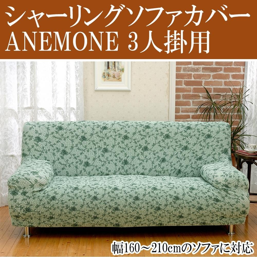 イタリア製 シャーリングソファカバー ANEMONE 3人掛用 幅160-210cm グリーン   B06XVDMXHJ
