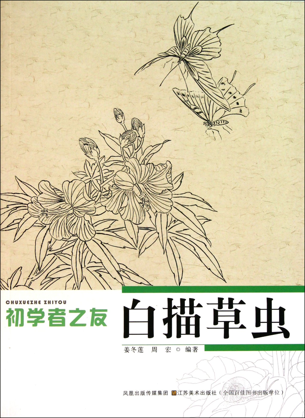 Read Online Line Drawing of Grass and Insects--Friend for Beginners (Chinese Edition) ebook