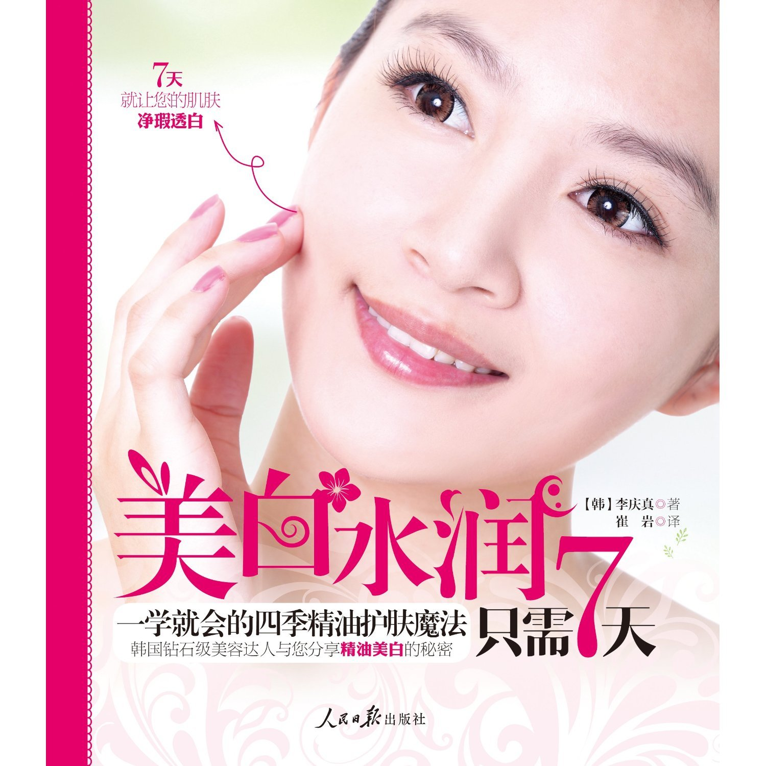 Download Only 7 Days to Get Beautiful, Whitening And Moisturized Skin (Chinese Edition) ebook